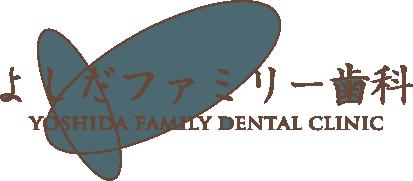 よしだファミリー歯科のロゴマーク